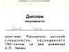 tchexov