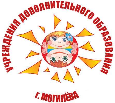 Учреждения дополнительного образования г. Могилёва