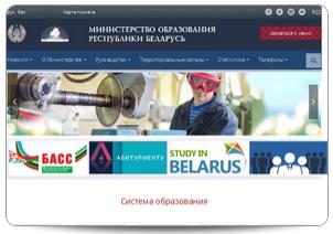 Сайт Министерства образования Республики Беларусь