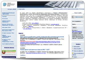 Сайт главного информационно-аналитического центра Министерства образования Республики Беларусь