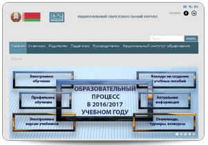 Сайт Национального института образования