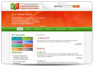 Сайт Минского областного института развития образования