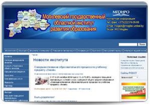 Сайт Могилёвского областного института развития образования