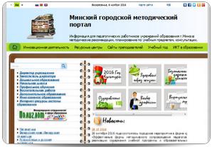 Минский городской методический портал
