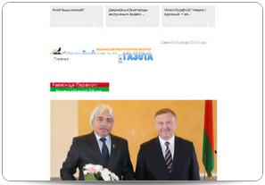 Сайт «Настаўніцкай газеты»