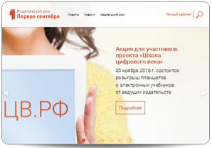 Сайт издательского дома «Первое сентября»