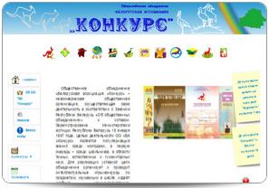 Белорусская ассоциация «Конкурс»