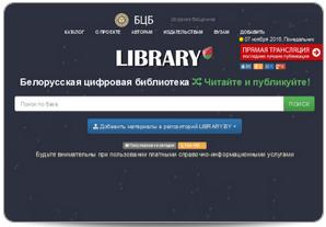 Белорусская цифровая библиотека