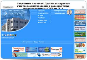 Сайт Архангельской областной научной библиотеки им.Н.А.Добролюбова