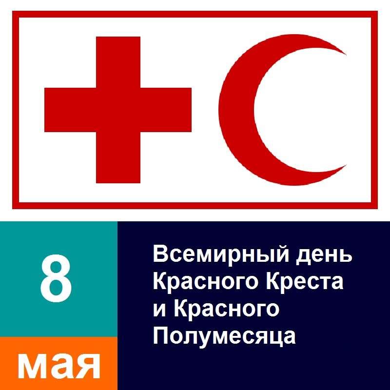 Всемирный День Красного Креста и Красного Полумесяца картинки