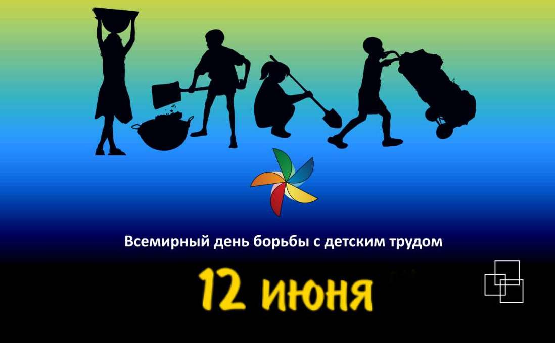 Картинки по запросу Всемирный день борьбы с детским трудом (World Day Against Child Labour)