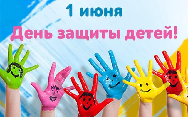 Поделки на 1 июня День защиты детей своими руками 96
