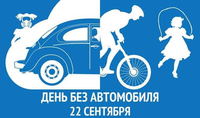 Картинки по запросу Всемирный день без автомобиля (World Carfree Day)