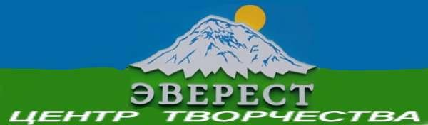 Государственное учреждение дополнительного образования «Центр творчества детей и молодёжи «Эверест» г. Могилёва»