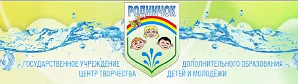 Государственное учреждение дополнительного образования «Центр творчества детей и молодёжи «Родничок» г. Могилёва»