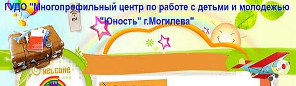 Государственное учреждение дополнительного образования «Многопрофильный центр по работе с детьми и молодёжью «Юность» г.Могилёва»