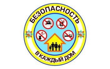 Республиканская акция «Безопасность – в каждый дом!»