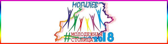 Могилёв — молодёжная столица Беларуси
