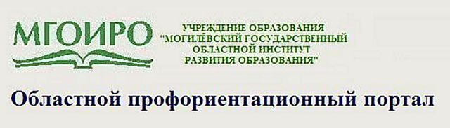 Нажмите на картинку (ссылку) для перехода на областной профориентационный портал!!!