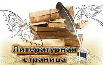 «Голоса родного края: знаменитые поэты Могилёвщины»