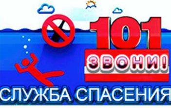 При купании будьте осторожны!!!
