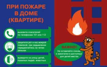 Что делать, если в доме (квартире) пожар?