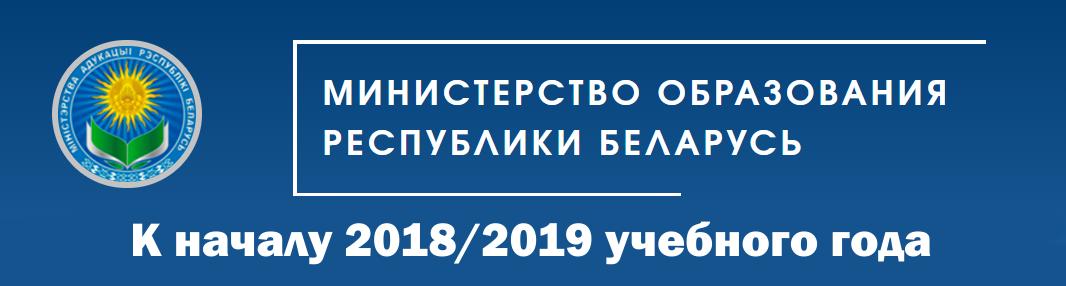 К началу 2018/2019 учебного года