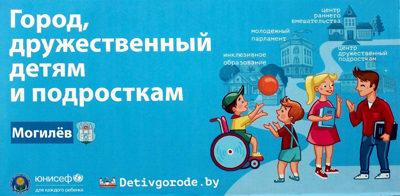 Могилёв - город, дружественный детям и подросткам