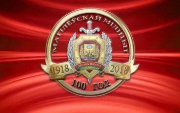 Итоги конкурса видеороликов на тему «100 лет Могилёвской милиции»