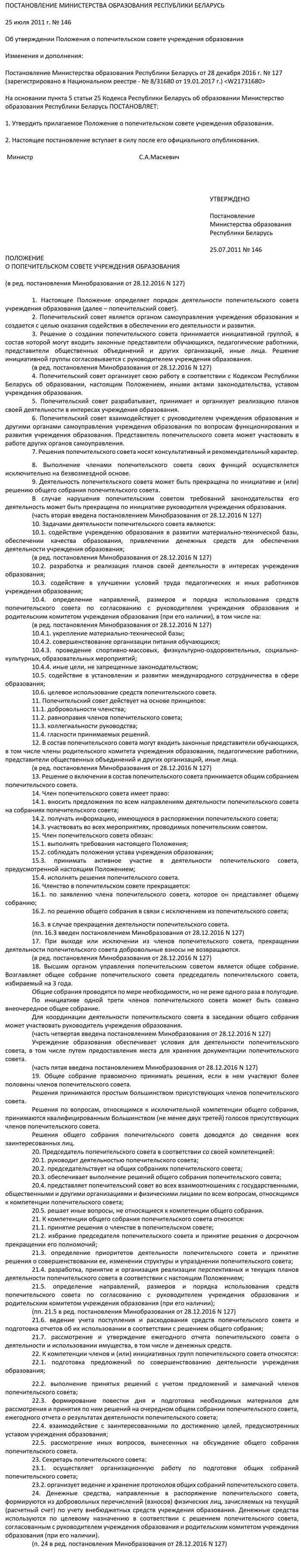 Положение о попечительском совете учреждения образования (в ред. постановления Минобразования от 28.12.2016 N 127)