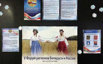 Готовимся к встрече V Форума регионов Беларуси и России