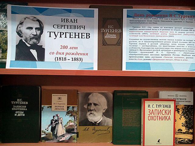 Тематическая книжная выставка в библиотеке «Великий мастер русской словесности»