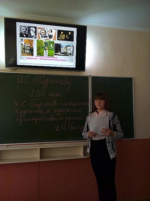 Общереспубликанский Час русской классики «Он жизнь посвятил…»