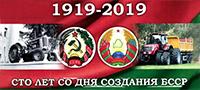Сто лет со дня создания БССР