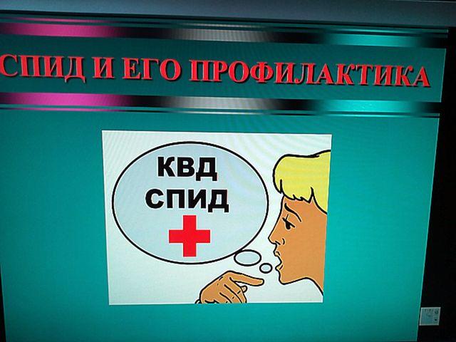 Информационный час «Не умереть от невежества: СПИД опасен»