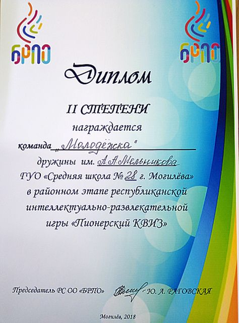 Поздравляем победителей интеллектуально-развлекательной игры «Пионерский КВИЗ»