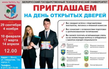Белорусский государственный технологический университет приглашает абитуриентов!
