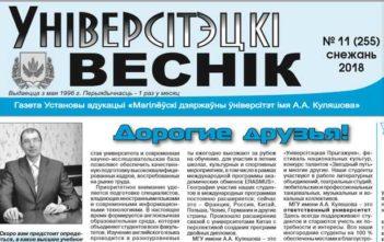Профориентационный номер газеты «Университетский вестник»