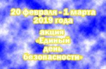 Впервые в Беларуси пройдет акция «Единый день безопасности»