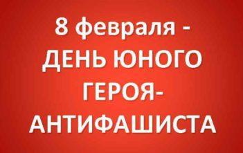 В Беларуси проходит день юного героя-антифашиста