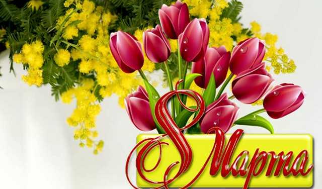 Информационный час «Международный женский день – 8 Марта»