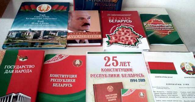 Тематическая выставка в библиотеке «Основной Закон нашего государства» (Ко Дню Конституции Республики Беларусь – 15 марта)