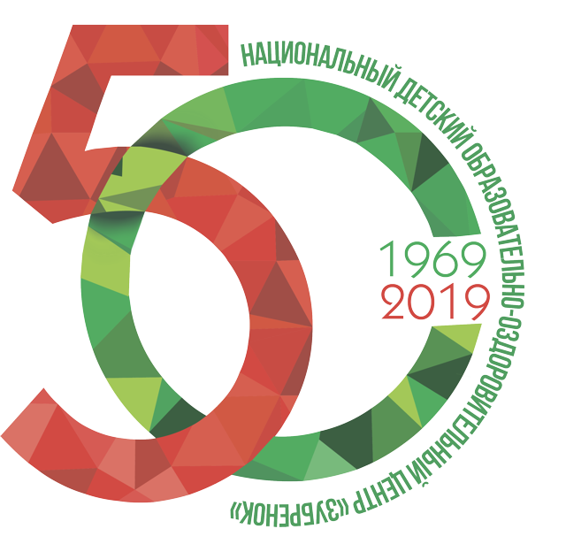 50-летие учреждения образования «Национальный детский образовательно-¬оздоровительный центр «Зубрёнок»