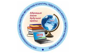 XVIII Республиканская выставка научно-методической литературы, педагогического опыта и творчества учащейся молодежи