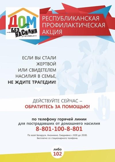 С 15 по 26 апреля 2019 года в Беларуси проходит  республиканская профилактическая акция «Дом без насилия!»