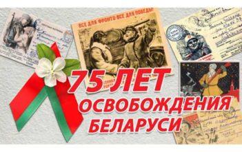 Новые поступления социально значимой литературы (к 75-летию освобождения Беларуси от немецко-фашистских захватчиков)