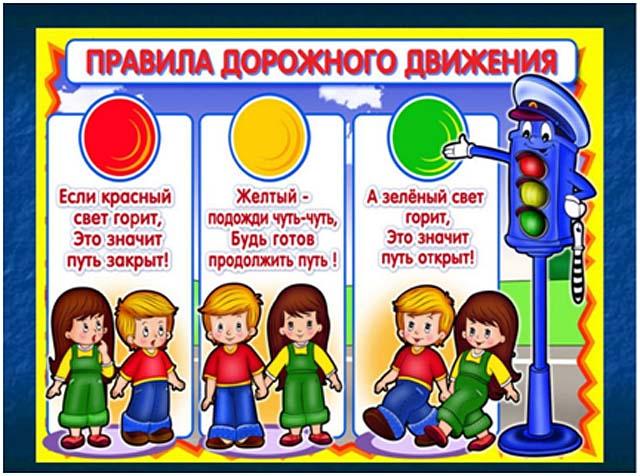 Урок безопасности «Помните о безопасности» (о профилактике травматизма детей в рамках Декады безопасности