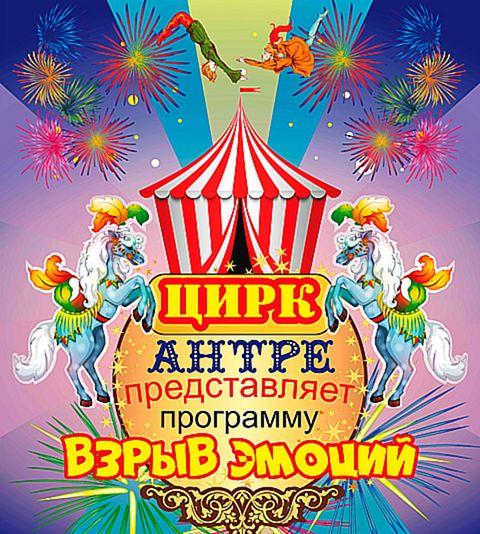 Цирк «Взрыв эмоций»