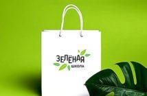 Проект «Зелёные школы». Орхусская конвенция.
