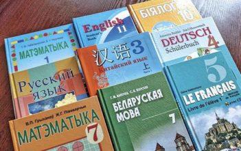 Сколько-придется-платить-за-учебники